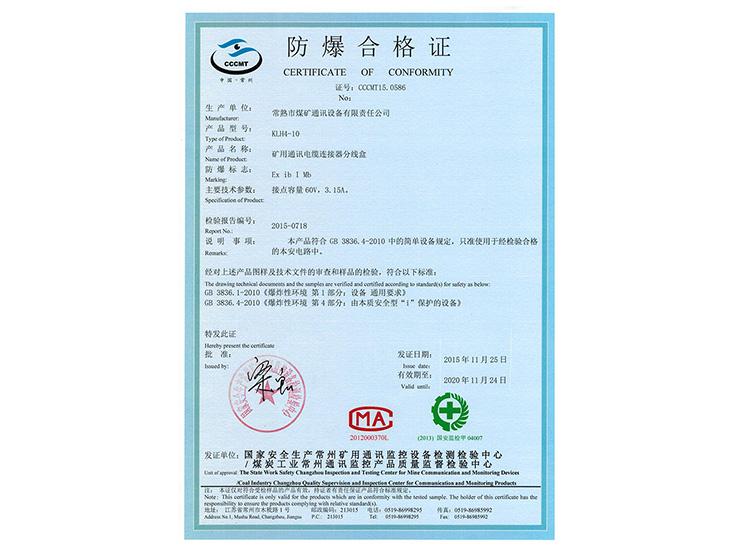 KLH4-10防爆合格证