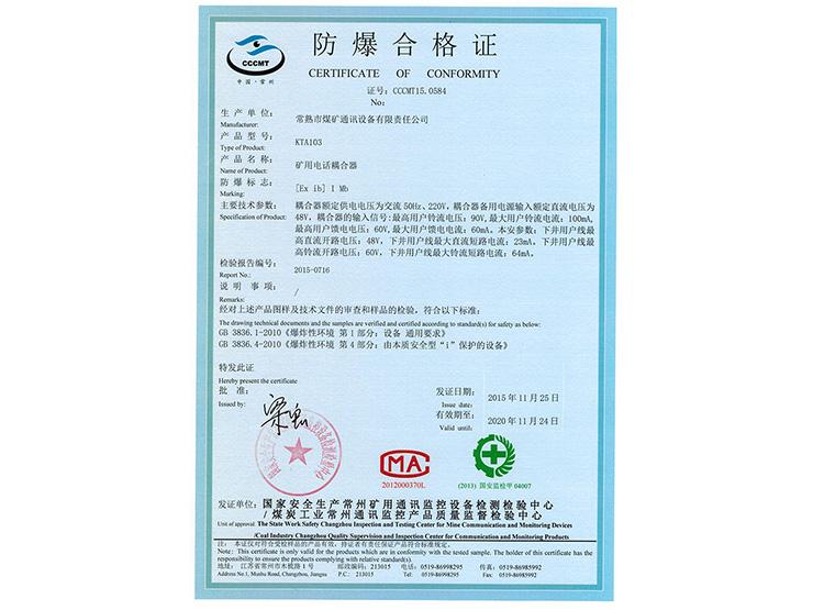 KTA103防爆合格证
