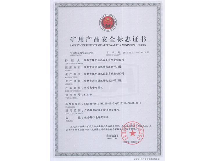 KTH104安标证