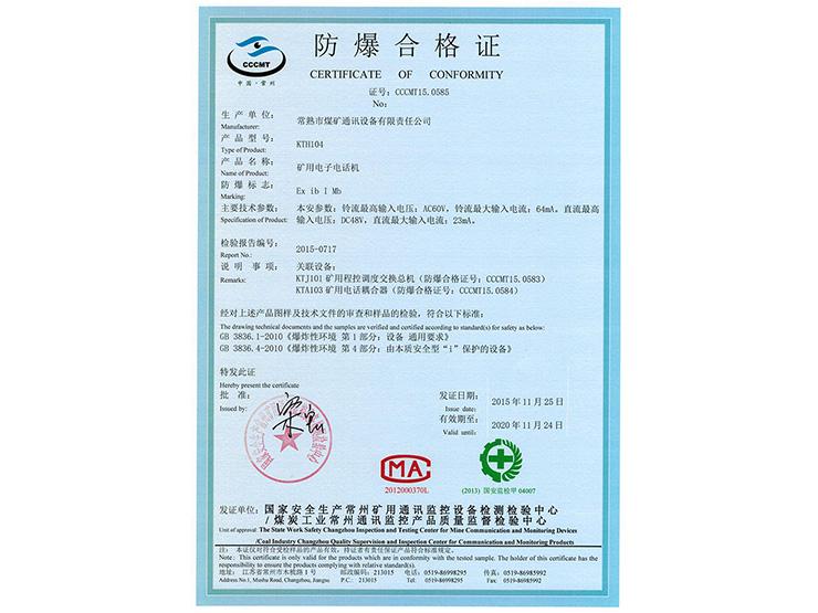 KTH104防爆合格证